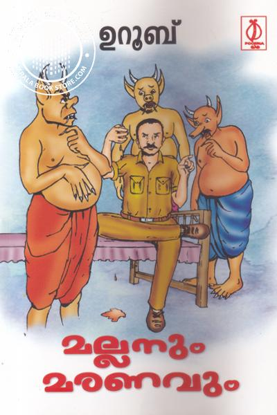 Cover Image of Book Mallanum Maranavum