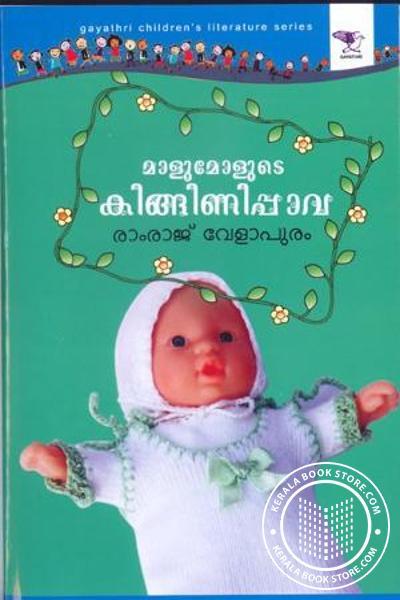Cover Image of Book മാളുമോളുടെ കിങ്ങിണിപ്പാവ