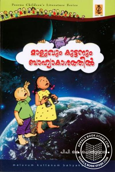 Cover Image of Book മാളുവും കുട്ടനും ബാഹ്യാകാശത്തില്