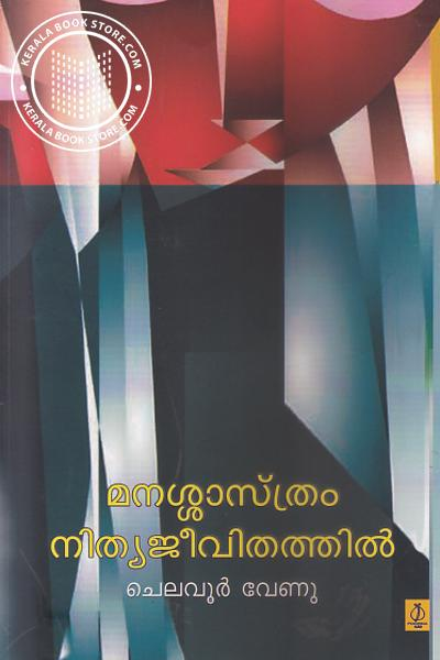 Cover Image of Book Manassasthram Nithyajeevithathil