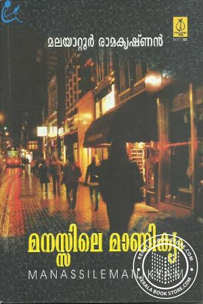 Cover Image of Book Manassile Manikyam