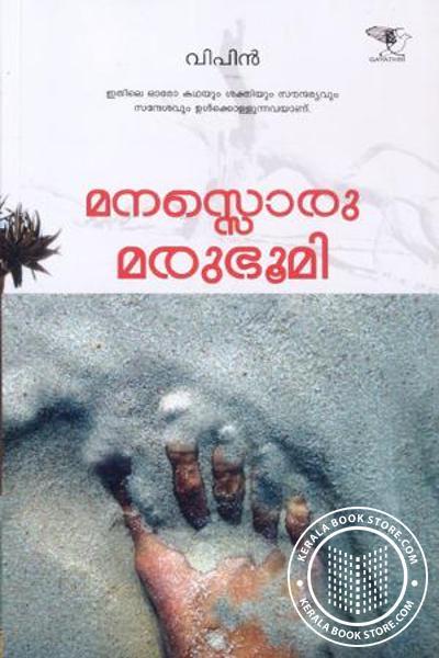 Cover Image of Book മനസ്സൊരു മരുഭൂമി