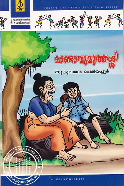 Image of Book മാണ്ടാവുമുത്തശ്ശി