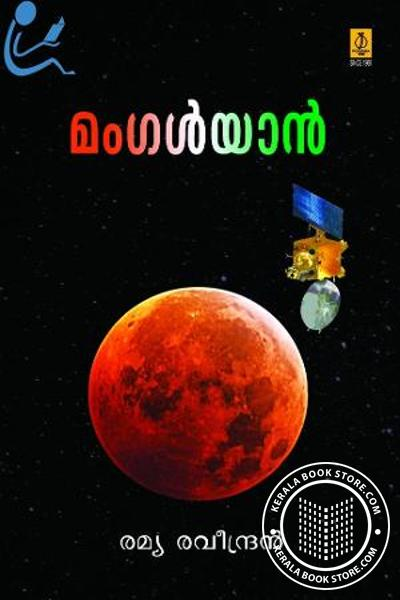 Cover Image of Book Mangalyyan