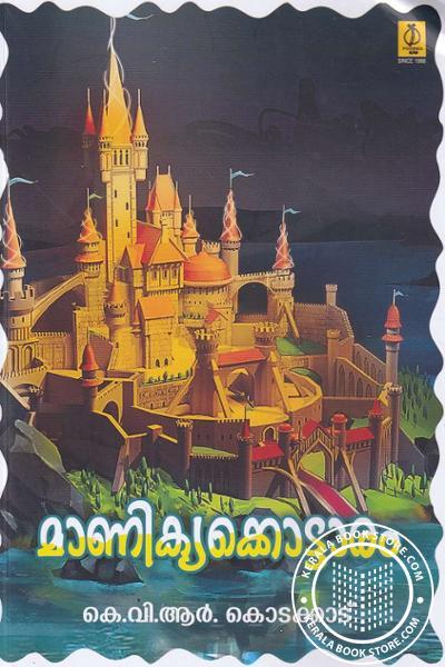 Cover Image of Book മാണിക്യക്കൊട്ടാരം