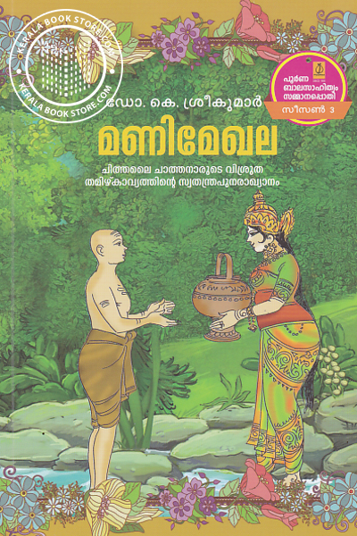 Cover Image of Book മണി മേഖല