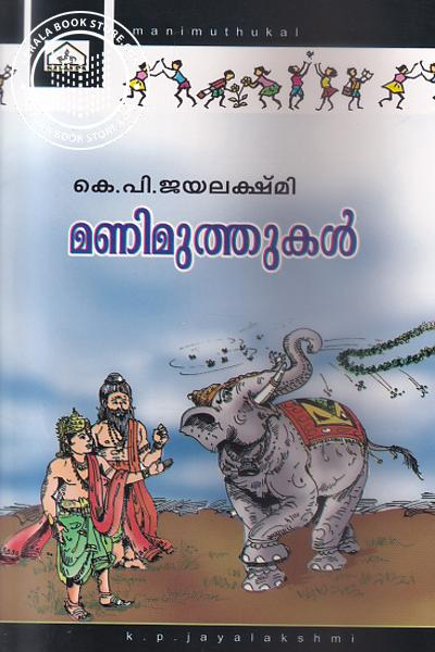 Image of Book Manimuthukal
