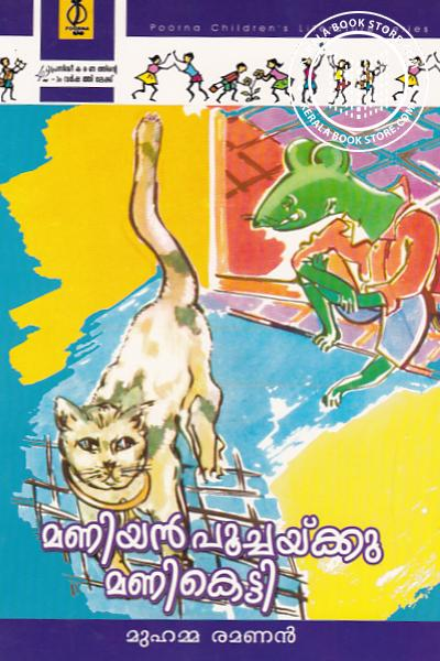 Cover Image of Book Maniyan Poochakku Maniketti