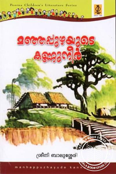 Cover Image of Book Manjappuzhayude Kannuneer