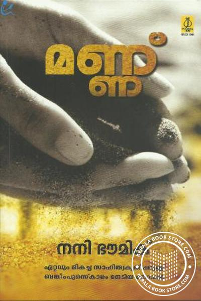Cover Image of Book മണ്ണ്