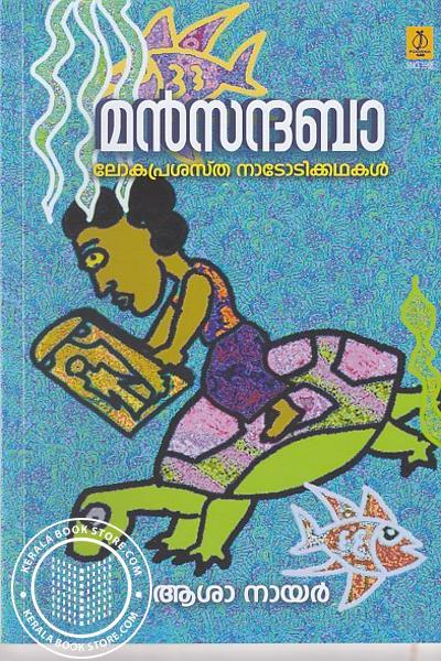 Cover Image of Book മന്സന്ദബാ