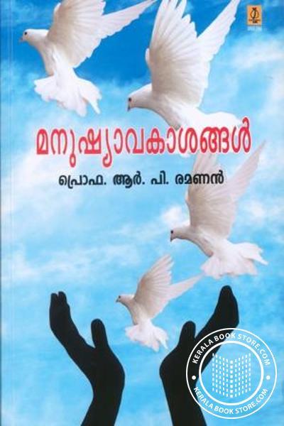 Cover Image of Book Manushyaavakasangal