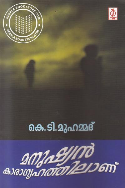 Cover Image of Book മനുഷ്യന് കാരാഗൃഹത്തിലാണ്