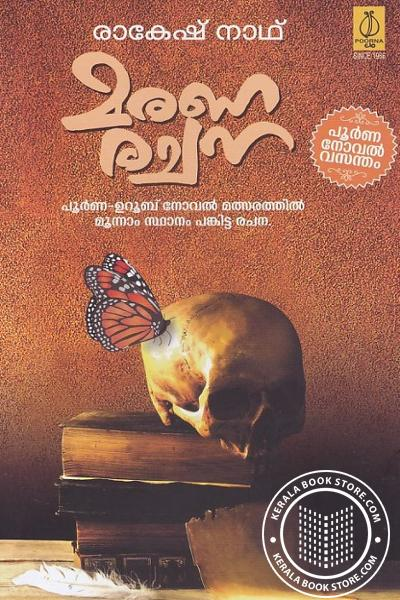 Cover Image of Book മരണ രചന