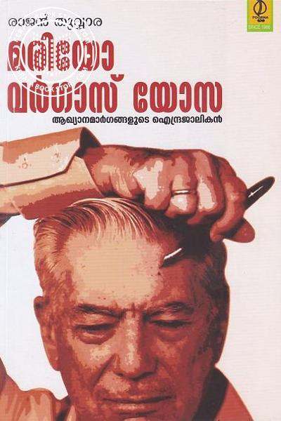 Image of Book Mario Vargas Llosa Akhyana Margangalude Aindrajalikam