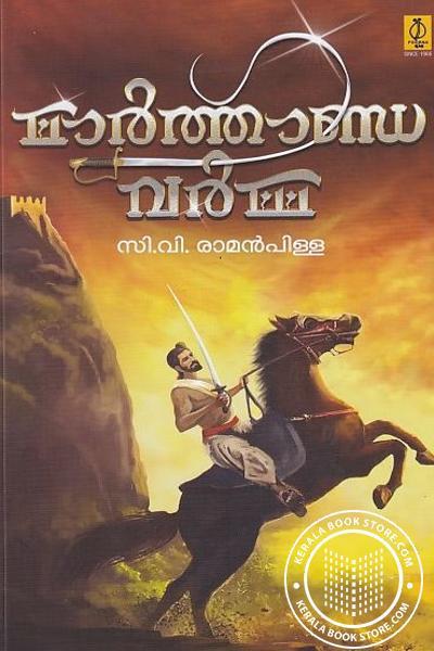 Cover Image of Book മാര്ത്താണ്ഡവര്മ്മ - പൂര്ണ്ണ എഡിഷന് ഗ്ഫ്ഗ്ഫ്ദ്