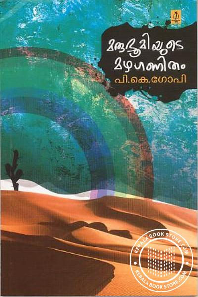 Cover Image of Book Marubhoomiyude Mazhaganitham