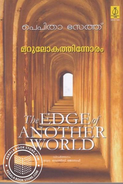Cover Image of Book Marulokathinnoram