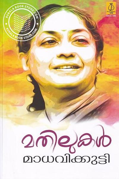 Cover Image of Book മതിലുകള്