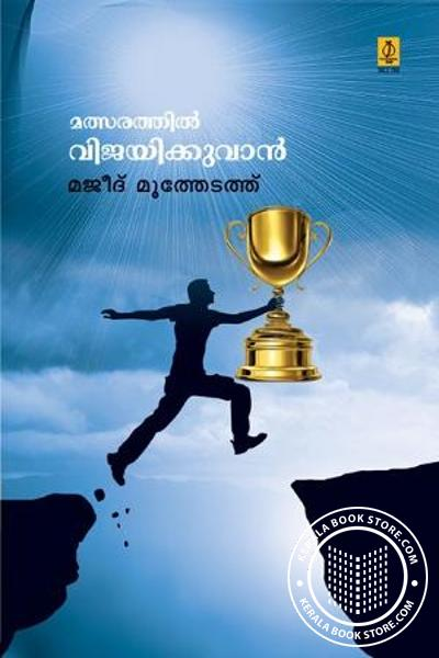 Cover Image of Book Mathsarathil Vijayikkuvan