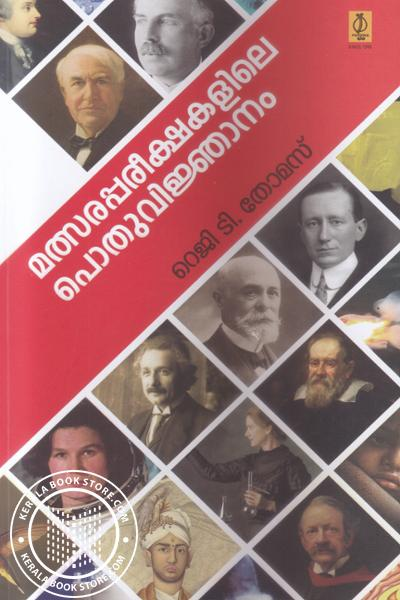 Cover Image of Book Matsarapareekshakalile Pothu vijnanam