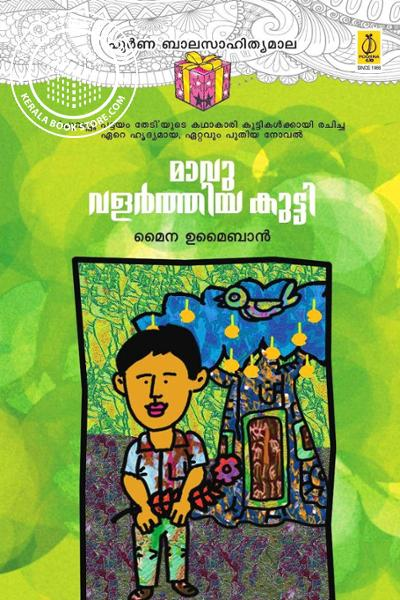 Cover Image of Book Mavu Valarthiya Kutty