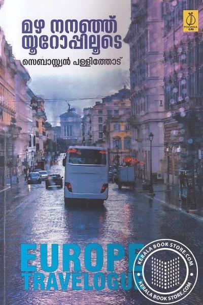 Cover Image of Book മഴ നനഞ്ഞ് യൂറോപ്പിലൂടെ