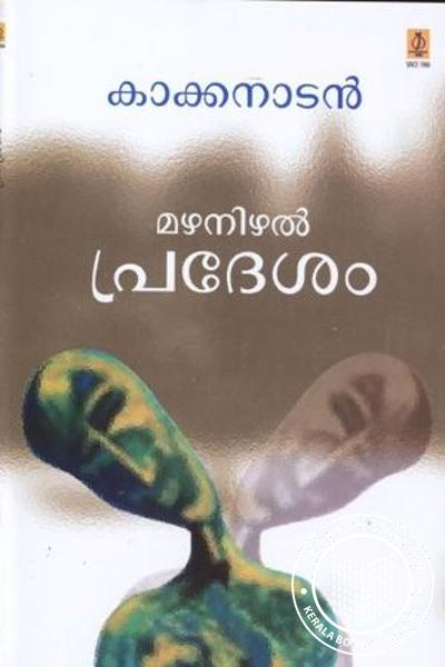 Cover Image of Book മഴനിഴല്‍ പ്രദേശം