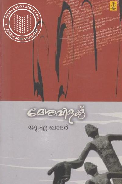 Cover Image of Book Mesavilakku