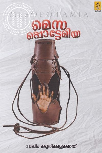 Cover Image of Book മെസപ്പൊട്ടേമിയ