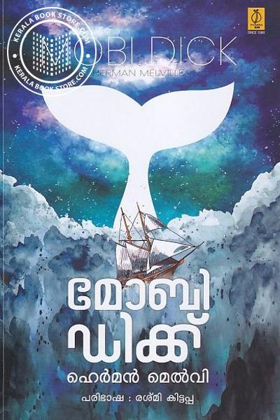 Cover Image of Book മോബി ഡിക്ക്