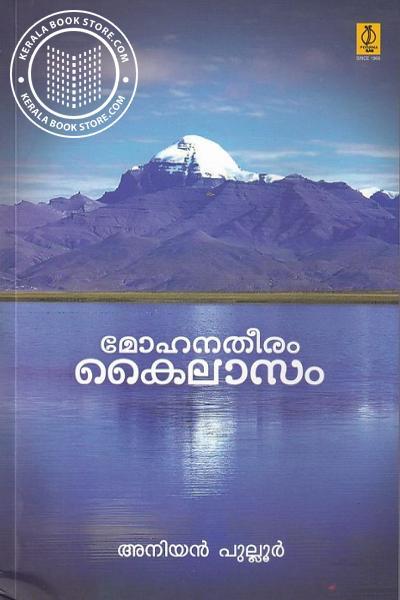 Cover Image of Book മോഹനതീരം കൈലാസം