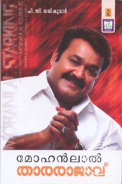 Cover Image of Book Mohanlal Thararajavu