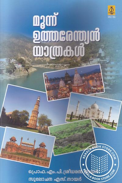 Image of Book Moonu Utharendian Yathrakal