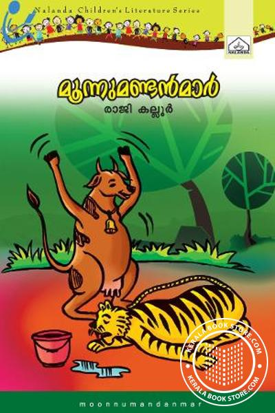 Cover Image of Book മൂന്നുമണ്ടന്മാര്