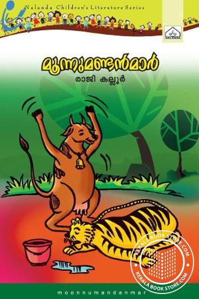 Moonumandanmar