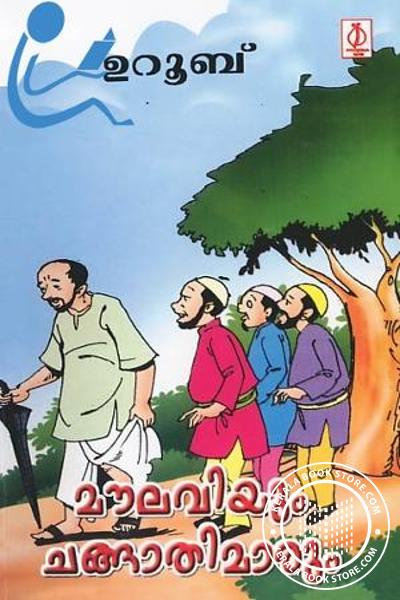 Image of Book Moulaviyum Changathimarum