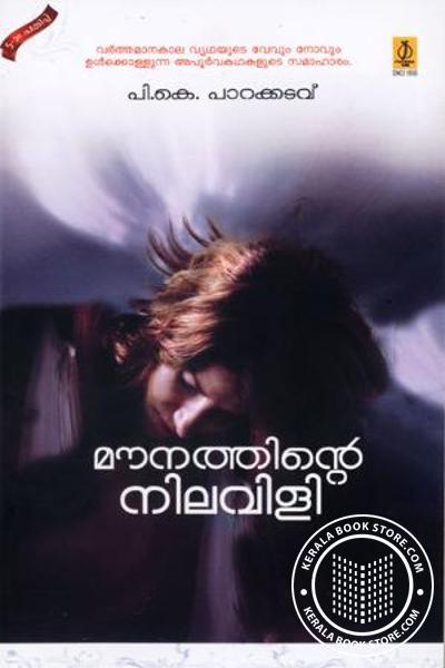 Cover Image of Book Mounathinte Nilavili