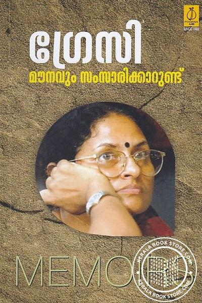 Cover Image of Book ഗ്രേസി മൗനവും സംസാരിക്കാറുണ്ട്