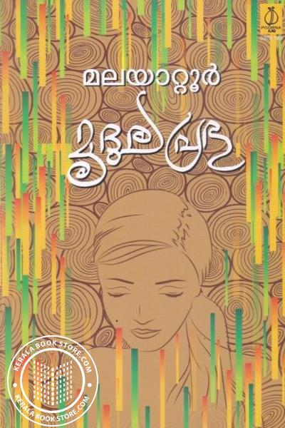 Cover Image of Book Mridulaprabhu