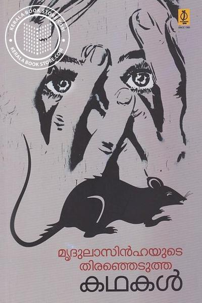 Cover Image of Book Mridulasinhayude Thiranjedutha Kathakal