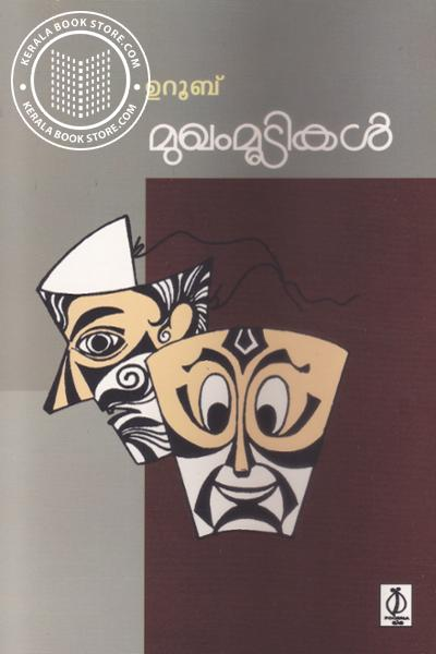 Cover Image of Book Mukham Moodikal