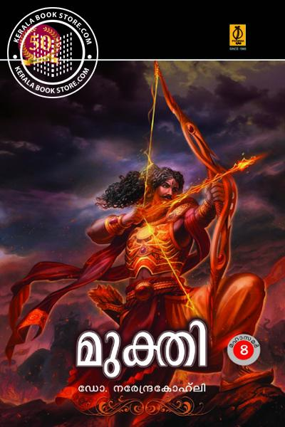 Cover Image of Book മുക്തി