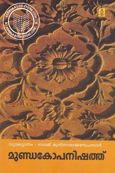 Cover Image of Book Mundakopanishad