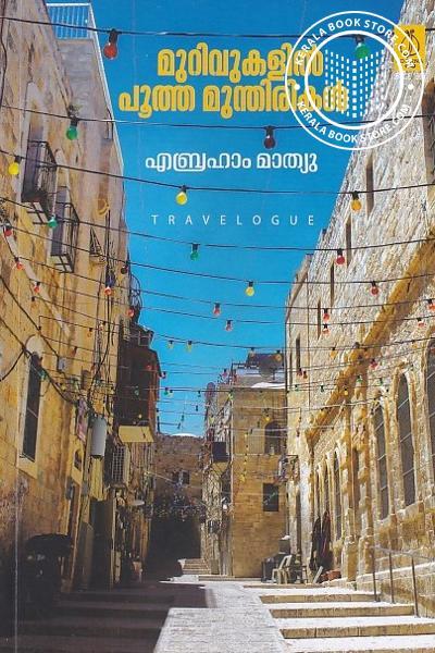 Cover Image of Book മുറിവുകളില് പൂത്ത മുന്തിരികള്
