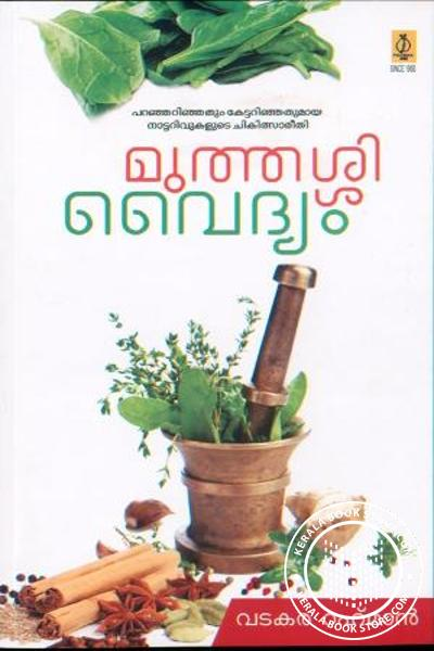Cover Image of Book Muthassi Vaidyam