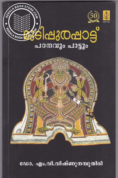 Cover Image of Book Mutippurappattu