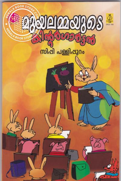 Cover Image of Book Muyalammayude Kindergarden