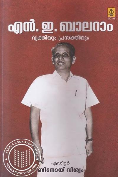 Cover Image of Book എന് ഇ ബാലാറാം വ്യക്തിയും പ്രസക്തിയും