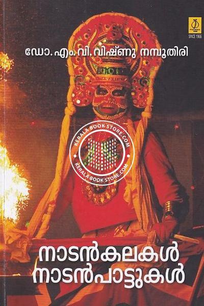 Cover Image of Book നാടന് കലകള് നാടന് പാട്ടുകള്